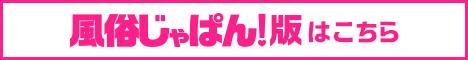 ジュリア(JULIA)店舗詳細【風俗じゃぱん】